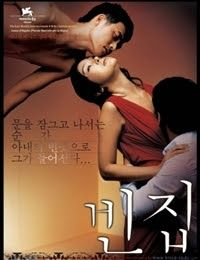 Locataires  Eb B9 88  Ec A7 91 Film De Kim Ki Duk Ma Note  E2 98 86 Ace Spade  C2 B7 Sexy Korean Movies