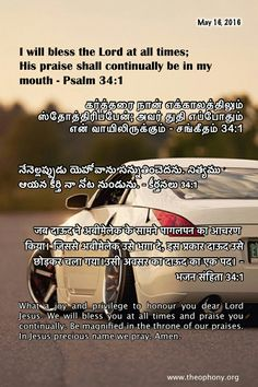 Today's Word - Psalms 34:1