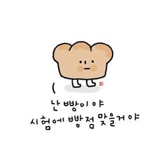 [이플캘리] 귀여운 짤 모음 : 네이버 블로그 Cute Food Drawings, Korean Quotes, Doodles, Minimalist Drawing, Kawaii Wallpaper, Cute Cartoon Wallpapers, Cute Korean, Cute Images, Cute Characters