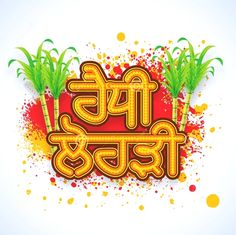 Find illustration of Guru Gobind Singh Jayanti in vector Stock Images in HD and millions of other royalty-free stock photos, illustrations, and vectors in the Shutterstock collection. Happy Lohri Images, Lohri Wishes, Hd Photos Free Download, Guru Pics, Funny Quotes In Hindi, Greetings Images, Folk Festival, Wish Quotes