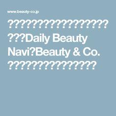 ぽっこり下腹を解消する簡単エクササイズ|Daily Beauty Navi|Beauty & Co. (ビューティー・アンド・コー)