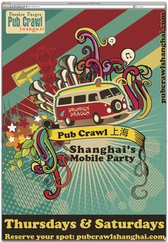 SITEONS - Mobile Party Flyer graphic Designing