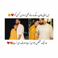 Soul Love Quotes, Daughter Love Quotes, Love Picture Quotes, Sky Quotes, Urdu Quotes Images, Best Urdu Poetry Images, Love Poetry Urdu, Romantic Quotes For Him, Love Romantic Poetry