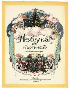 benois_alexandre_azbuka_v_kartinakh_alphabet_in_pictures_st_petersburg_d5387314g.jpg (804×1024)