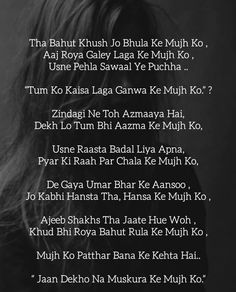 48214986 Hum buht roye hum buht roye yeri yaadon mai aaye jan love u so much babu First Love Quotes, Love Quotes Poetry, Secret Love Quotes, True Love Quotes, Shyari Quotes, Words Quotes, Life Quotes, Qoutes, Sayings