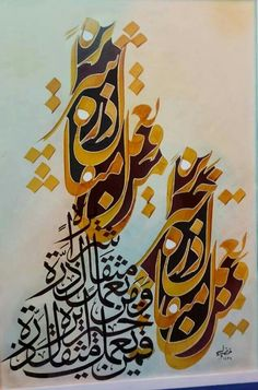 Arabic calligraphy Arabic Calligraphy Art, Arabic Art, Allah, Rune Symbols, Arabic Design, Font Art, Islamic Patterns, Art Of Love, True Art