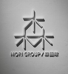 this design is complex iam not sure what mori group is but i love the shadow and how 3D it looks.