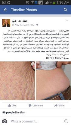 خلطة لشد الجلد و التخلص من السيلولايت و الترهلات