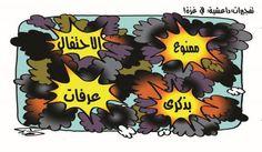 كاريكاتير جريدة الايام (فلسطين)  يوم السبت 8 نوفمبر 2014  ComicArabia.com (Beta)  #كاريكاتير