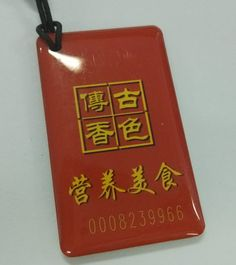 RFID Tag factory and card supplier provide you not only products but also sulotions. Vip Card, Plastic Card, Christmas Ornaments, Prints, Cards, Products, Christmas Jewelry, Maps, Christmas Decorations
