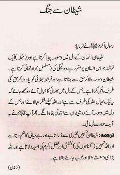 Prophet Muhammad Quotes, Imam Ali Quotes, Muslim Quotes, Urdu Quotes, Best Quotes, Quotations, Sufi Quotes, Islam Hadith, Allah Islam