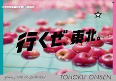 Orie Ichihashi 行くぜ、東北。