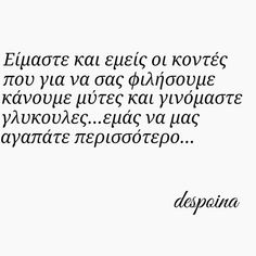 Greek Quotes, Math Equations