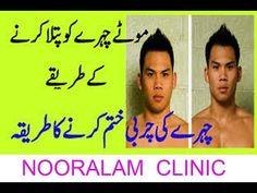 Chehre Ka Motapa Kam Karne Ke Tarike In Urdu by NOORALAM CLINIC