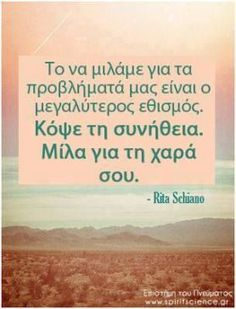 Poetry Quotes, Wisdom Quotes, Words Quotes, Wise Words, Quotes Quotes, Sayings, Greek Memes, Greek Quotes, My Life Quotes