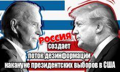 Россия создает поток дезинформации накануне президентских выборов в США Movie Posters, Movies, Films, Film Poster, Cinema, Movie, Film, Movie Quotes, Movie Theater