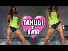 ТАНЦЫ и ПОХУДЕНИЕ / Танцы с НУЛЯ / Цели с Джерри - YouTube