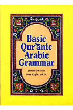 Basic Quranic Arabic Grammar  #QuranicArabic #ArabicGrammar #LearningArabic #IslamicBookstore Learning Arabic, Grammar, Islamic, Software, Audio, Books, Livros, Book, Livres