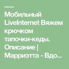Мобильный LiveInternet Вяжем крючком тапочки-кеды. Описание | Марриэтта - Вдохновлялочка  Марриэтты |
