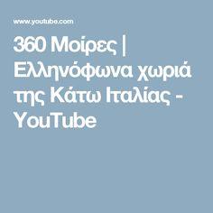 360 Μοίρες   Eλληνόφωνα χωριά της Κάτω Ιταλίας - YouTube