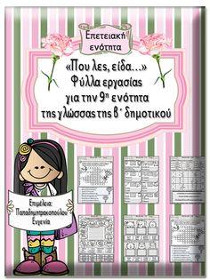 Greek Language, Book Activities, Classroom, Education, School, Books, Kids, Crafts, Free