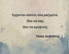 Πες μου που θα κρυφτείς;;; Poetry Quotes, Wisdom Quotes, Greek Quotes, Movie Quotes, Picture Quotes, Wise Words, Literature, Poems, Lyrics