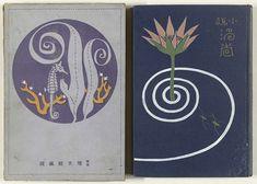 Draaikolken - laatste deel, Watanabe Katei, Kaburaki Kiyokata, Sugiura Hisui, 1913