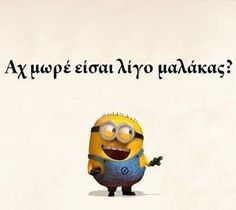 We Love Minions, My Minion, Greek Memes, Greek Quotes, Virtual Hug, Funny Bunnies, Smiles And Laughs, Minions Quotes, Photo Quotes