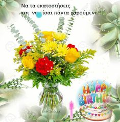 giortazo.gr: GIFs γενεθλίων.......giortazo.gr Greek Quotes, Illustrations, Table Decorations, Birthday, Birthdays, Illustration, Dirt Bike Birthday, Dinner Table Decorations, Illustrators