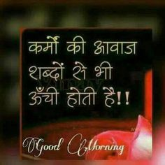 Good Morning Hindi Quotes Articles And Images About Good Morning Quotes Morning Quotes Hindi Good Morning Quotes