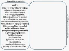 Δραστηριότητες, παιδαγωγικό και εποπτικό υλικό για το Νηπιαγωγείο: Ζωγραφίζοντας το τραγούδι του Μάη Learn Greek, Dojo, Spring Crafts, Kindergarten, Education, Learning, Words, Blog, Babies