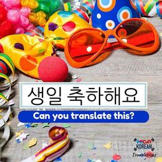 Can you translate this from Korean to English?  Don't worry if you can't read it yet! We have a free guide on our website that you can download by clicking the link in our bio that will teach you.  Post your answer below! ^^