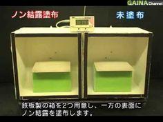 【検証実験】ノン結露ボックス実験---GAINA・ノン結露 - YouTube