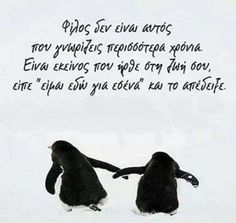 Quotes Greek Fake Friends 51 Trendy Ideas - New Ideas Fake Quotes, Bff Quotes, Greek Quotes, People Quotes, Friendship Quotes, Funny Quotes, The Words, Cool Words, Charles Peguy