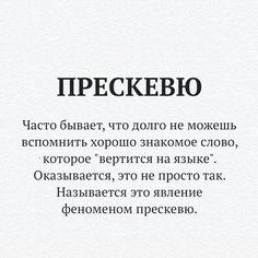 Прескевю