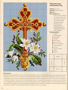 View album on Yandex. Cross Stitch Angels, Cross Stitch Bird, Cross Stitch Alphabet, Cross Stitch Charts, Cross Stitch Designs, Cross Stitching, Cross Stitch Embroidery, Embroidery Patterns, Hand Embroidery