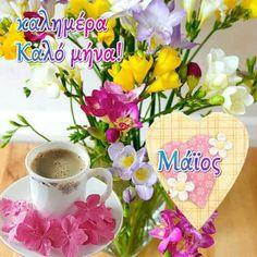 Μάϊος: Εικόνες για καλημέρα-καλό μήνα-καλή πρωτομαγιά - eikones top Tableware, Dinnerware, Tablewares, Dishes, Place Settings