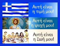Greek Quotes, My Family, Greece, Thats Not My, Country, Greece Country, Rural Area, Families, Country Music