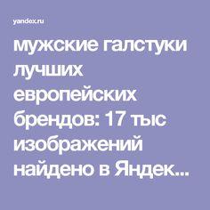 мужские галстуки лучших европейских брендов: 17 тыс изображений найдено в Яндекс.Картинках