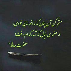 جناب حافظ