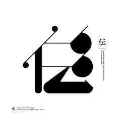 「電」「伝」 - Sawai Shingo