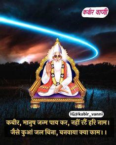 Hindu Quotes, Gita Quotes, Religious Quotes, Spiritual Quotes, Believe In God Quotes, Quotes About God, Allah Photo, Good Friday Quotes Jesus, Kabir Quotes