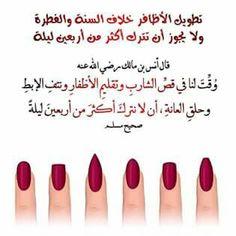 Pin By Abir Arfaoui On لكى آختاه 2 Islam Hadith Beauty