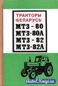 Мтз 80 руководство по ремонту и обслуживанию