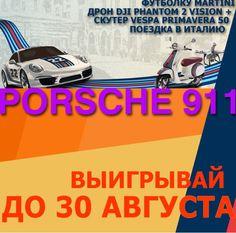 Martini разыгрывает #Porsche, 17 поездок в Италию, 17 скутеров и 17 дронов!  ЧТО СДЕЛАТЬ (до 30.08.15): - пройди регистрацию на сайте martiniracing.com - создай и загрузи своё эмоциональное фото с компанией друзей. Фотографии можно загружать неораниченное количество раз.  Жюри выберет лучшие фотографии и вручит призы.