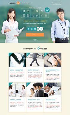 Careerpark-Air- 地方→東京 就職を最短で実現 | Web Design Clip [L] 【ランディングページWebデザインクリップ】