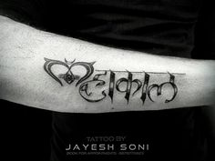 Totally Customized Tattoo Project Mahakaal Hindi English Mix Font Tattoo By Jayesh Soni Tattoos Name Tattoo Designs Shiva Tattoo Design