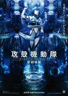 Ghost in the Shell 2015: The New Movie / 攻殻機動隊 2015 新劇場版 .jpg