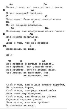 Боярский, Все пройдет