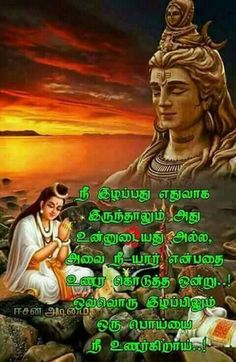Tamil Motivational Quotes, Tamil Love Quotes, Inspirational Quotes In Hindi, Gita Quotes, Prayer Quotes, Motivational Thoughts, Mahabharata Quotes, Chanakya Quotes, Blessed Quotes